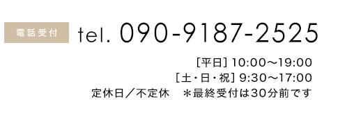 電話番号090-7617-8467